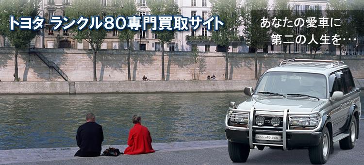 トヨタ ランドクルーザー80専門買取サイト あなたの愛車に第二の人生を・・・